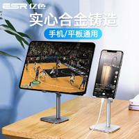ESR 亿色 ipad懒人架平板电脑通用架子