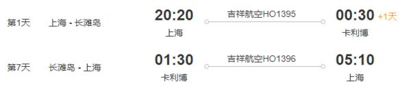 吉祥航空直飞!上海-菲律宾长滩岛(卡利博)7天往返机票