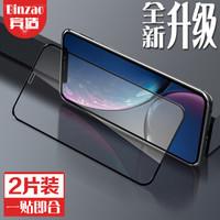宾造 iPhone 11 pro Max/Pro 玻璃膜 2片装