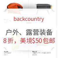 海淘活动:Backcountry官网精选户外、露营装备