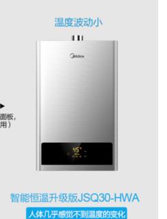 Midea 美的 JSQ30-HWA 16升燃气热水器 天然气