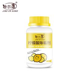 净尔康 柠檬酸除垢剂食品级水垢清除剂热水瓶电水壶饮水机茶清洁剂