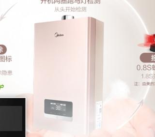 Midea 美的 JSQ27-G4 14升燃气热水器 天然气
