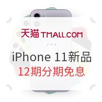 天猫 苹果iPhone 11系列新品开售