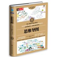 是时候学着做思维导图了!思维导图制作介绍及相关书籍、软件推荐