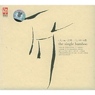 一竹(CD)