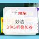 好价汇总:京东 MIAOJIE妙洁 保鲜厨具节 领券满19-10元、入会满49-10元,叠加3件5折~