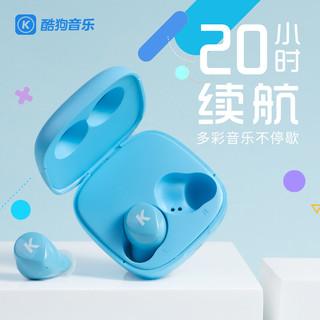 KUGOU 酷狗 M51 彩虹糖真无线蓝牙耳机