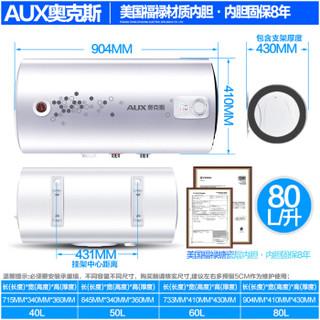 AUX 奥克斯 SMS-DY49 40/60/80升储水式电热水器