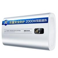 AUX 奥克斯 SC52 储水式电热水器40/50/60/80L扁桶节能双胆速热家用保8年 【二级能效 】 60升/美国福禄粉材质/内胆固保8年 包安装