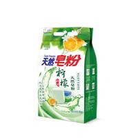 语衣甘蓝 皂粉柠檬清香洗衣粉2斤/袋无磷不伤手