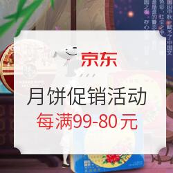 京东 月饼促销活动