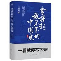 《拿得起放不下的中国史》