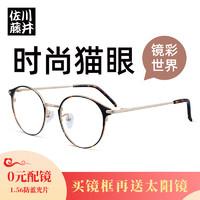 2019新款 佐川藤井全框眼镜架金属玳瑁猫眼女款时尚眼镜框FD009