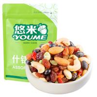 悠米 坚果炒货 休闲零食 混合坚果 什锦果仁袋装250g