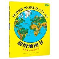 《超级地图书》