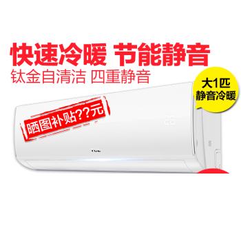 TCL KFRd-26GW/XC11(3) 1匹 冷暖壁挂式定频非单冷型空调 (1匹、冷暖、定频)