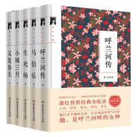 《萧红文集》全5册 硬皮精装