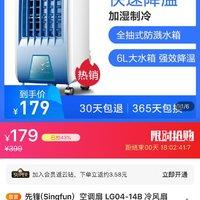 先锋(Singfun)空调扇 LG04-14B 冷风扇 单冷机械版 空调伴侣 广角送风 加湿过滤 6L大水箱 不支持定时