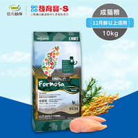 发育宝活力营养成猫粮EC28低敏配方10kg 英短美短通用型猫咪主粮