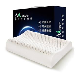 牧安宁 泰国进口天然乳胶枕头