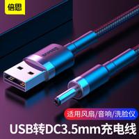 倍思 USB转DC3.5mm电源线 圆孔充电线适配 支持分线器台灯风扇小音箱移动硬盘洗脸仪供电线