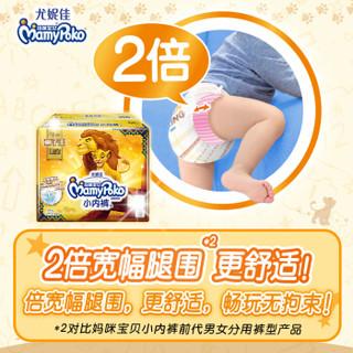 妈咪宝贝 狮子王小内裤 XL120片