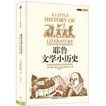 《耶鲁文学小历史》