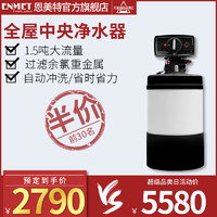 ENMET 恩美特 OSS-1-50  全屋中央净水器
