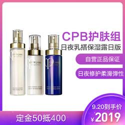 CPB 肌肤之钥 水乳套装(化妆水清爽型170毫升+日乳125毫升+夜乳125毫升)
