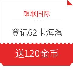 银联海淘国庆福利,最高12%消费奖励