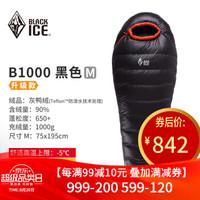 BLACKICE黑冰B200/B400/B700/B1000/B1500B系列鸭绒 木乃伊式羽绒睡袋 黑色 B1000 M码