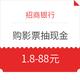 移动端:招商银行 购影票抽现金 1.8-88元