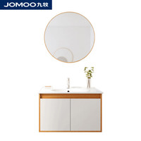 JOMOO 九牧  A2236 北欧浴室柜组合洗手盆柜洗漱台