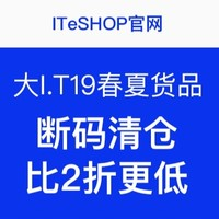 ITeSHOP 年度感谢季 I.T男女服饰专场 (品牌包括: Stella McCartney、McQ、Vetements等)