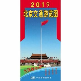 《2019北京交通游览图》(新六环版)