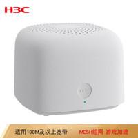 新品发售:华三 H3C B5mini路由器无线5G双频MESH组网1200M
