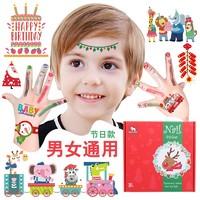 新年礼物  儿童纹身贴+指甲贴 赠卸除巾 三款可选