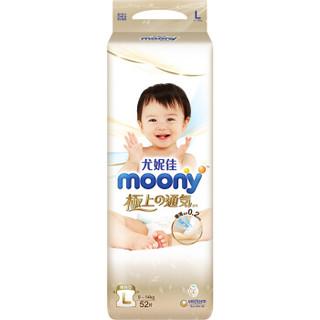 MOONY 极上纸尿裤 L52片