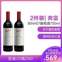 奔富(Penfolds)BIN407赤霞珠干红葡萄酒 750ml/瓶 螺旋盖 澳大利亚进口 *2件