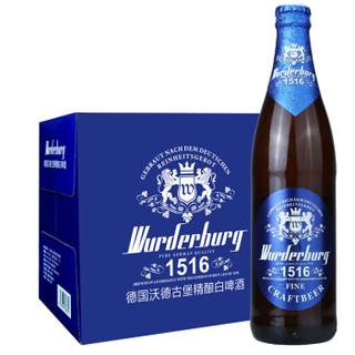 wurderburg 沃德古堡 小麦精酿白啤酒 500mL*12瓶 *9件