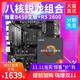 AMD 锐龙 Ryzen 5 2600x + 微星 B450M PRO-VDH PLUS主板 套装 1114元包邮(多重优惠)