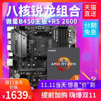 AMD 锐龙 Ryzen 5 2600x + 微星 B450M PRO-VDH PLUS主板 套装