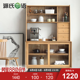 源氏木语全实木餐边柜现代简约厨房置物柜北欧橡木碗柜家用茶水柜