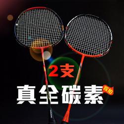 朗宁 全碳素羽毛球拍双拍超轻碳纤维男女学生家庭成人训练2支装