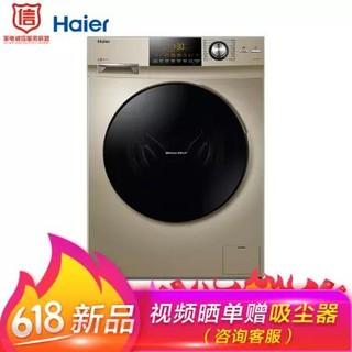 海尔(Haier)10公斤超大容量变频滚筒洗衣机全自动 直驱变频平稳安静 真丝类衣物摇篮柔洗  EG10012B709G
