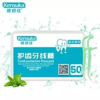kensuka 健舒佳 细滑纤维圆线 洁齿牙线棒 50支