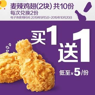 McDonald's 麦当劳 麦辣鸡翅(2块) 5次券 *2件