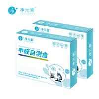 京东PLUS会员 : 净元素 甲醛检测盒 自测试纸 2件装