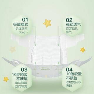 Purcotton 全棉时代 奈丝宝宝超薄纸尿裤 NB76片